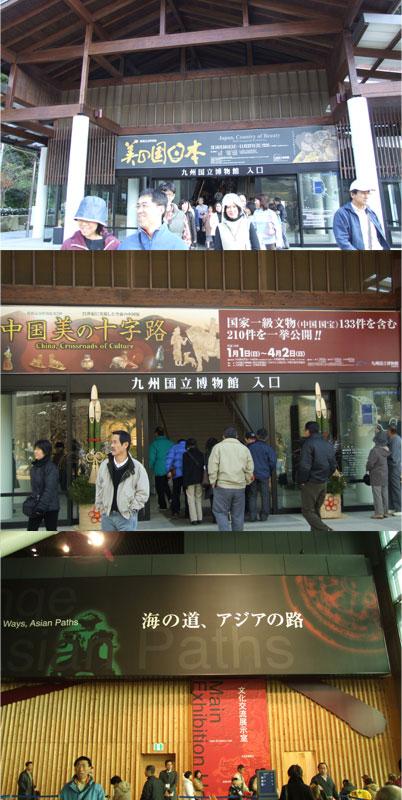 九博の展示