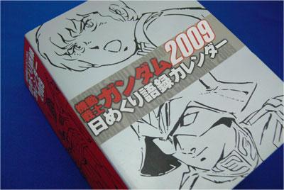 機動戦士ガンダム日めくり語録カレンダー2009